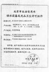 耐实万博官方网页版设备通过北京卫生许可证
