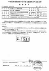 耐实万博官方网页版设备通过中国疾控中心认证2