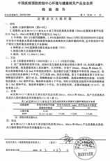 耐实万博官方网页版设备通过中国疾控中心认证3