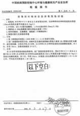 耐实万博官方网页版设备通过中国疾控中心认证4
